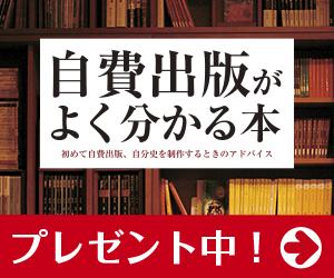 「自費出版がよく分かる本」プレゼント