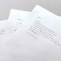絵本を自費出版された長野県の50代男性からのメール