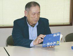 随筆を自費出版された石川県の60代男性