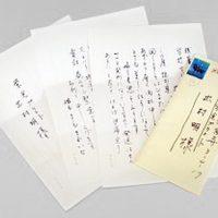 句集を自費出版された富山県の70代女性からのお手紙