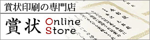 賞状OnlineStore